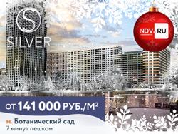 ЖК «Silver» Новогодние скидки до 1 000 000 рублей